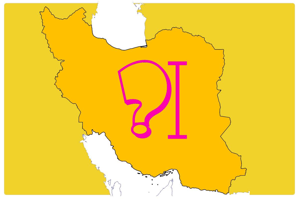 توسعه یافتگی چیست؟ ایران چقدر توسعه یافته است؟