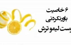 خواص درمانی پوست لیمو ترش تازه
