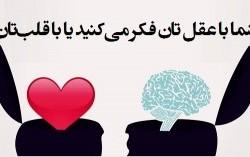 فکر کردن با قلب یا عقل