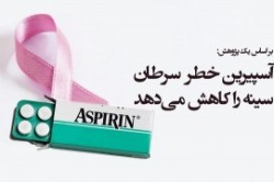 آسپرین و سرطان سینه