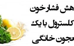 معجون لیمو ترش برای کاهش فشار خون و کلسترول