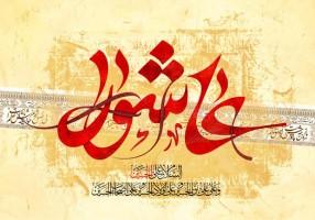 شعر عاشورا ashura-poetry