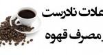اشتباهات رایج در نوشیدن قهوه