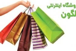 خرید اینترنتی با فروشگاه آنلاین گلگون