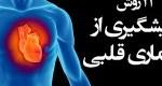 چگونه از بیماریهای قلبی جلوگیری کنیم؟
