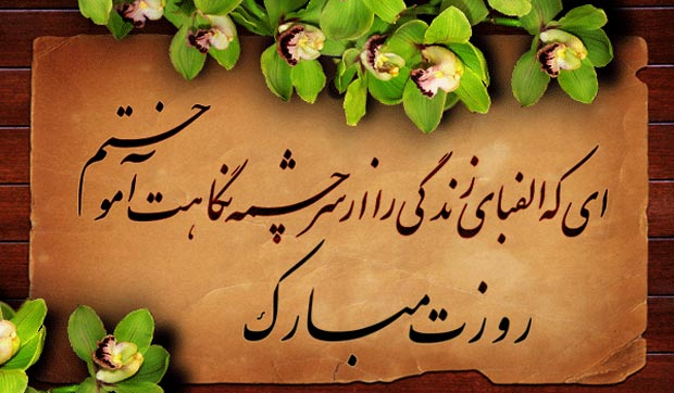 شعر تبریک روز معلم teachers