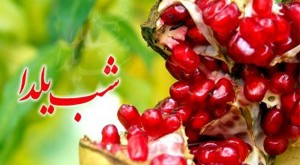 شعر شب یلدا yalda-night