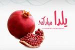 شعر شب یلدا yalda-poem