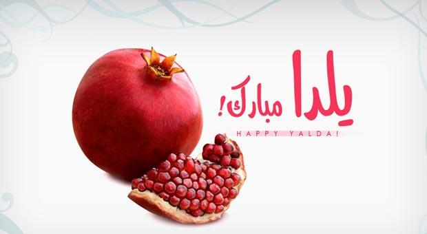 شعر یلدا مبارک
