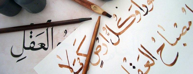 آموزش عربی learn-arabic