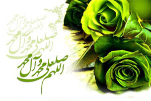 تبریک میلاد رسول اکرم birth-prophet