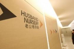 «مرکز نگهداری از شوه» در مراکز خرید چین
