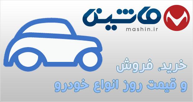 علاقمندان به موضوع خودرو بخوانند/معرفی سایت آگهی فروش خودرو به سبکی نو در سایت ماشین