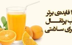 خاصیت های آب پرتقال طبیعی
