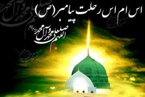 رحلت رسول اکرم prophet