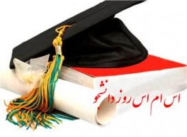 اس ام اس تبریک روز دانشجو students