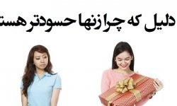 چرا زنان حسود هستند؟ 6 دلیل حسادت زنان