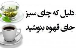 چرا چای سبز بهتر از قهوه است؟