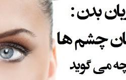 روانشناسی زبان چشم: چشم ها چه می گویند؟