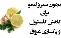 طرز تهیه معجون سیر و لیمو برای کاهش کلسترول و سلامت قلب