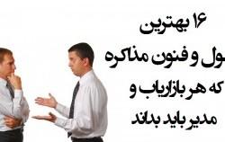فنون مذاکره در بازاریابی و مدیریت