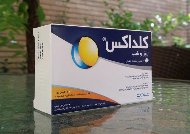 کلداکس برای سرماخوردگی