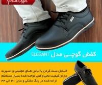 بهترین سایت خرید اینترنتی کفش مردانه