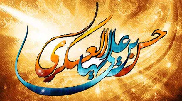 زیارت امام حسن عسگری imam-hasan-askari