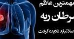 نشانه ها و علائم اصلی سرطان ریه