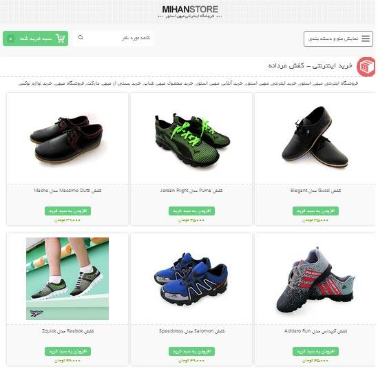 کفش مردانه ساخت ایران