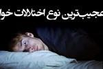 با انواع اختلال در خواب آشنا شوید