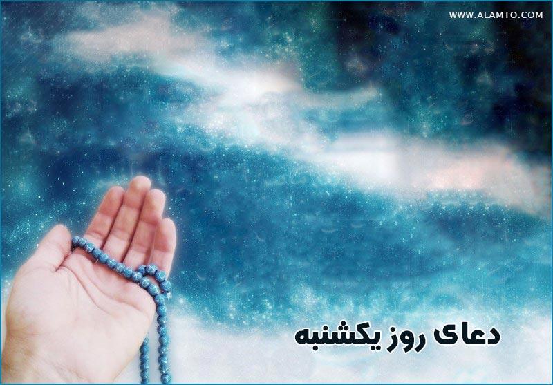 دعای مخصوص روزهای هفته امروز یکشنبه