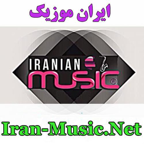 iran music ایران موزیک