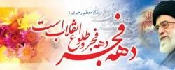 گلچین سخنان و جملات حضرت آیتالله خامنهای در مورد دهه فجر