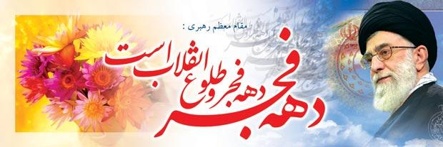 جملات حضرت آیتالله خامنهای در مورد دهه فجر