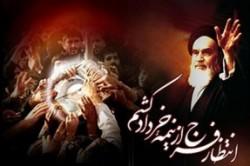سخنان و جملات امام خمینی(ره) در مورد دهه فجر