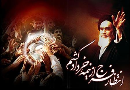 سخنان امام خمینی (ره)