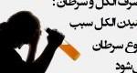 رابطه الکل و انواع سرطان چیست؟