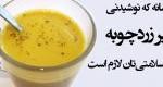 خواص و طرز تهیه نوشیدنی شیر زردچوبه