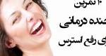 رفع استرس با روش خنده درمانی