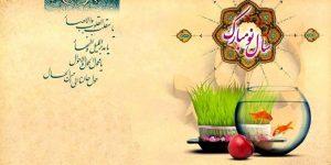 اس ام اس عاشقانه نوروز nowruz-romance-sms
