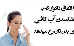 مضرات نخوردن آب چیست؟