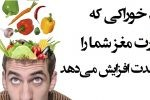 مواد غذایی مفید برای تقویت مغز