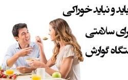 غذاهای مفید و مضر برای دستگاه گوارش