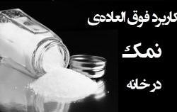 کاربردهای نمک در زندگی روزمره