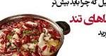 خواص خوردن غذای تند برای سلامت