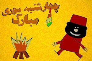 چهارشنبه سوری happy-wednesday