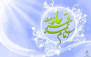 امام محمد باقر muhammad-baqir