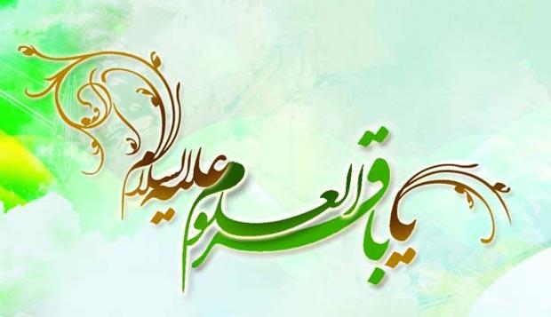 پیام تبریک ولادت امام محمد باقر muhammad-baqir3