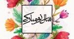 گلچین عکس نوشته و کارت پستال تبریک عید نوروز